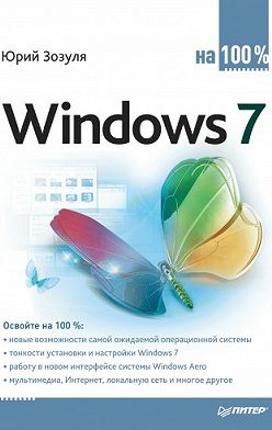 Юрий Зозуля - Windows 7 на 100%