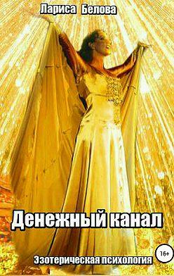 Лариса Белова - Денежный канал