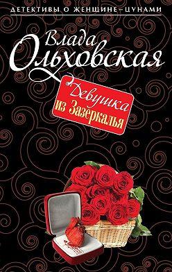 Влада Ольховская - Девушка из Зазеркалья