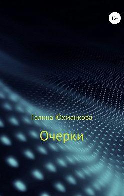 Галина Юхманкова (Лапина) - Очерки