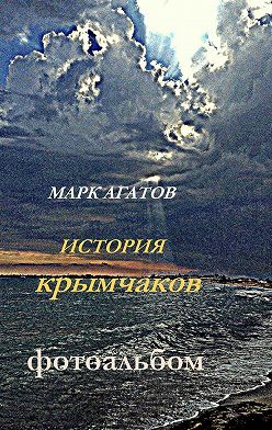 Марк Агатов - История крымчаков. Фотоальбом