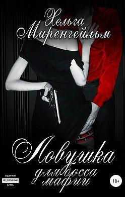 Хельга Миренгейльм - Ловушка для босса мафии