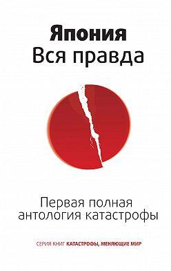 Роман Цирулев - Япония. Вся правда. Первая полная антология катастрофы