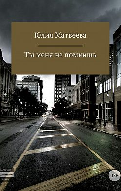 Юлия Матвеева - Ты меня не помнишь