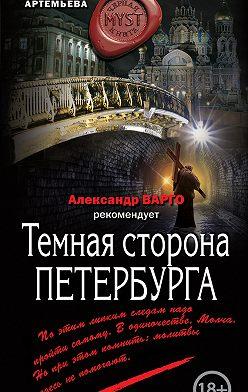 Мария Артемьева - Темная сторона Петербурга