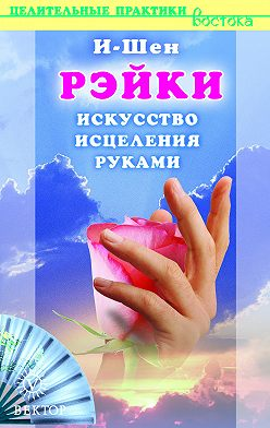 И-Шен - Рэйки. Искусство исцеления руками