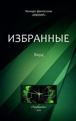 Алексей Жарков - Избранные. Вирд
