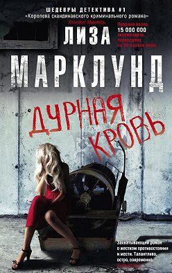 Лиза Марклунд - Дурная кровь