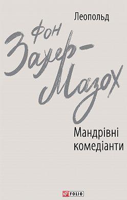 Леопольд Захер-Мазох - Мандрівні комедіанти
