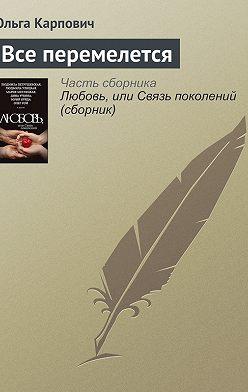 Ольга Карпович - Все перемелется