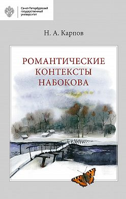 Николай Карпов - Романтические контексты Набокова