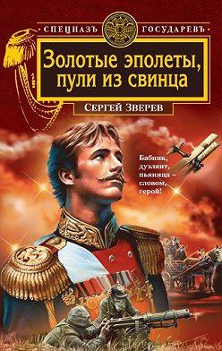 Сергей Зверев - Золотые эполеты, пули из свинца