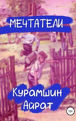 Айрат Курамшин - Мечтатели