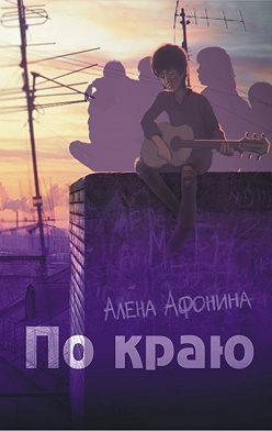 Алена Афонина - По краю