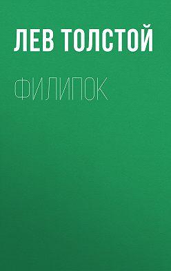 Лев Толстой - Филипок