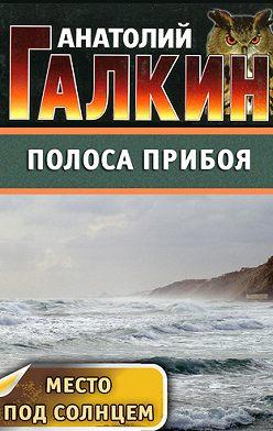Анатолий Галкин - Полоса прибоя