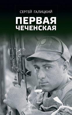 Сергей Галицкий - Первая чеченская