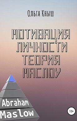 Ольга Кныш - Мотивация личности. Теория Маслоу