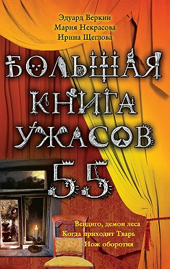 Ирина Щеглова - Большая книга ужасов – 55 (сборник)