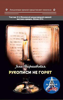 Яна Варшавская - Рукописи не горят