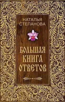 Наталья Степанова - Большая книга ответов