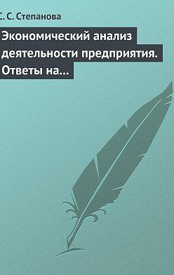 С. Степанова - Экономический анализ деятельности предприятия. Ответы на экзаменационные вопросы