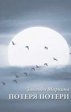 Зинаида Миркина - Потеря потери