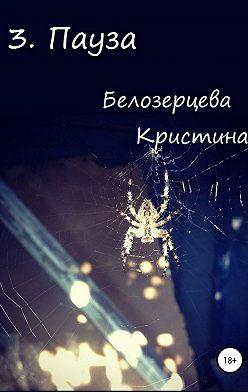 Кристина Белозерцева - Пауза