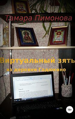 Тамара Пимонова - Виртуальный зять из деревни Гадюкино