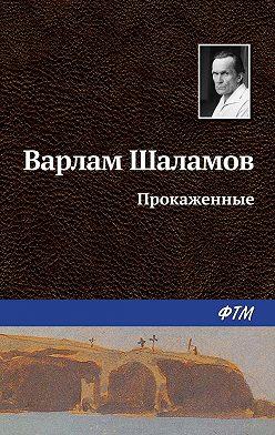 Варлам Шаламов - Прокаженные