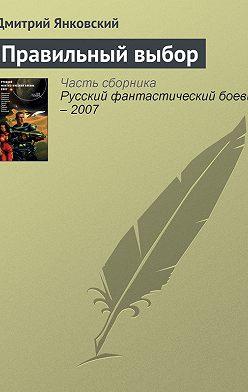 Дмитрий Янковский - Правильный выбор