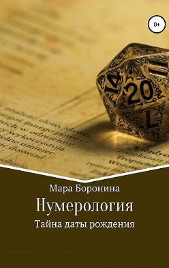 Мара Боронина - Нумерология. Тайна даты рождения
