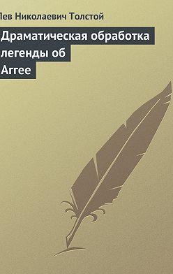 Лев Толстой - Драматическая обработка легенды об Аггее