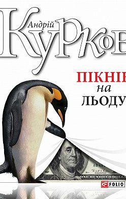Андрей Курков - Пікнік на льоду