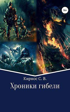 Степан Кирнос - Хроники гибели