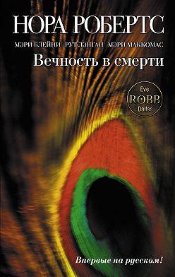 Нора Робертс - Вечность в смерти (сборник)