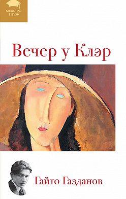 Гайто Газданов - Вечер у Клэр (сборник)