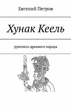 Евгений Петров - Хунак Кеель. Рукопись древнего народа