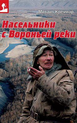 Михаил Кречмар - Насельники с Вороньей реки