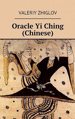 Valeriy Zhiglov - Oracle Yi Ching (Chinese)