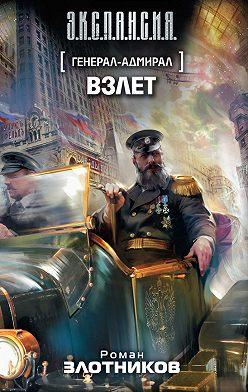 Роман Злотников - Взлет