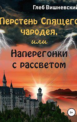 Глеб Вишневский - Перстень Спящего чародея, или Наперегонки с рассветом