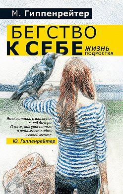 Мария Гиппенрейтер - Бегство к себе. Жизнь подростка (сборник)