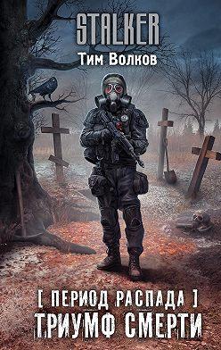 Тим Волков - Период распада. Триумф смерти