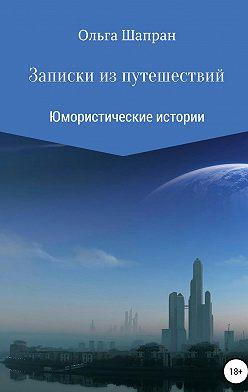Ольга Шапран - Записки из путешествий