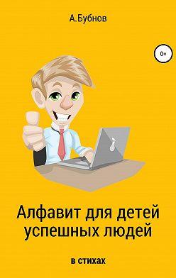 Александр Бубнов - Алфавит для детей успешных людей