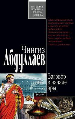 Чингиз Абдуллаев - Заговор в начале эры