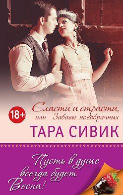 Тара Сивик - Сласти и страсти, или Забавы новобрачных