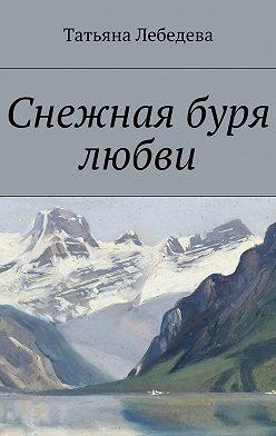 Татьяна Лебедева - Снежная буря любви