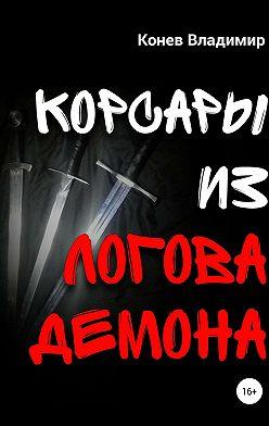 Владимир Конев - Корсары из Логова Демона